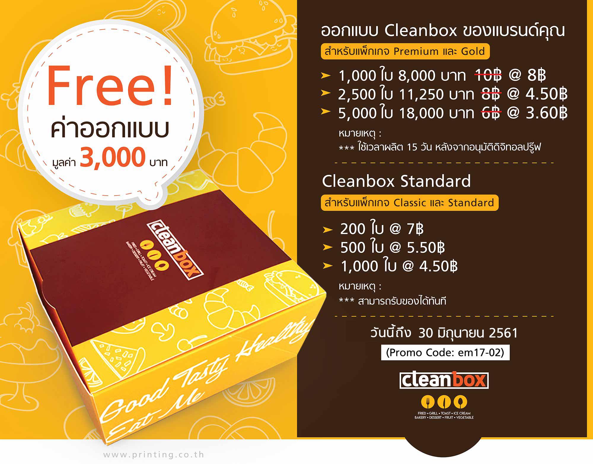 โปรโมชั่น กล่องอาหาร CleanBox - Foodgade Paper - Cleanbox
