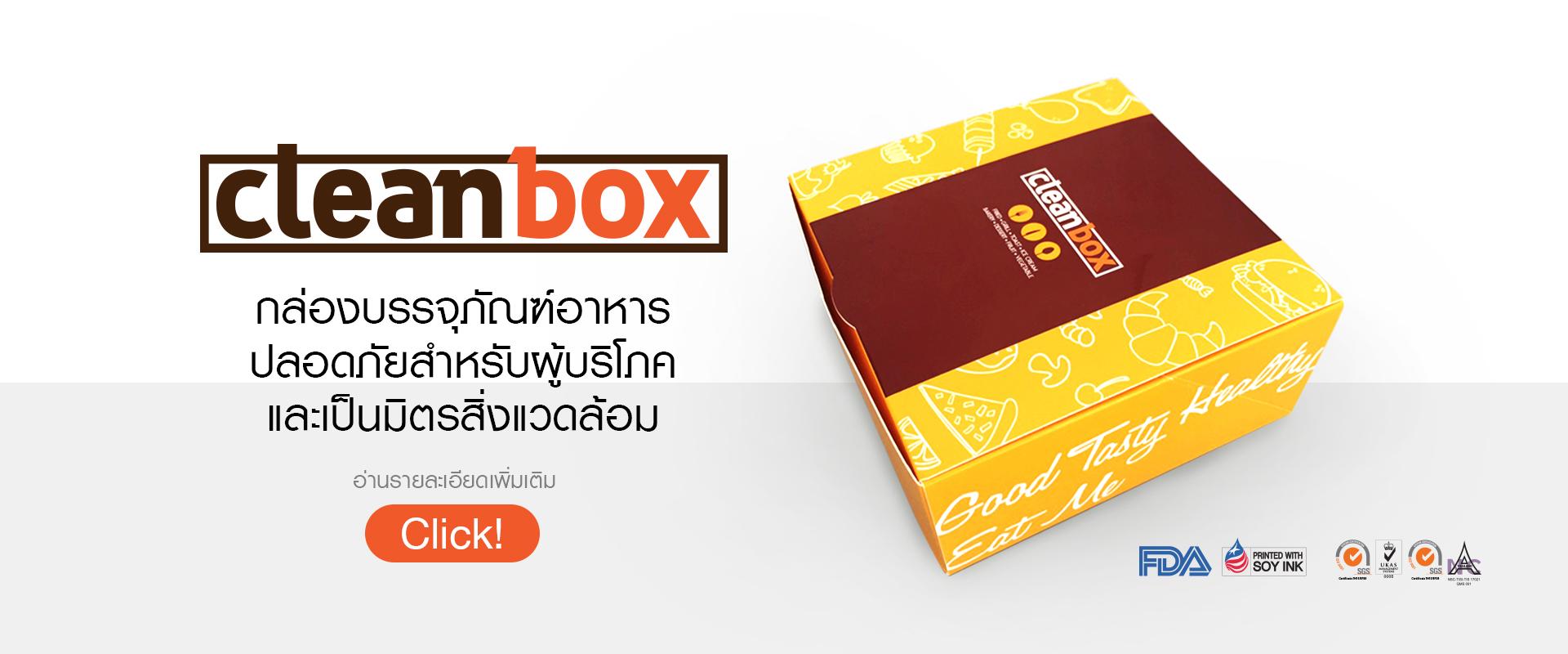 กล่องกระดาษสำหรับใส่อาหาร CleanBox